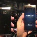 Samsung W2018 se filtra a la red con unas cuantas imágenes